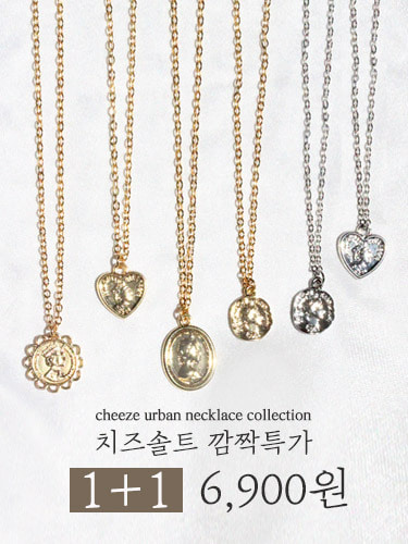 ♥1+1 6900♥ Cheeze urban necklace collection