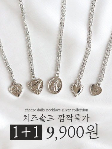 ♥ 1+1 9900♥  Cheeze daily silver necklace collection