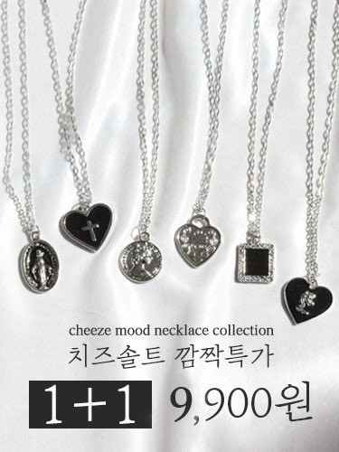 써지컬스틸 ♥1+1 9900♥ Cheeze mood necklace collection